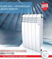 Биметаллический радиатор ROYAL THERMO VITTORIA 500/80